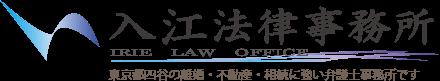 入江法律事務所