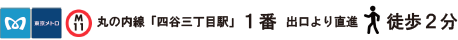 東京メトロ 丸の内線「四谷三丁目駅」1番出口より徒歩2分